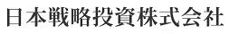 日本戦略投資株式会社